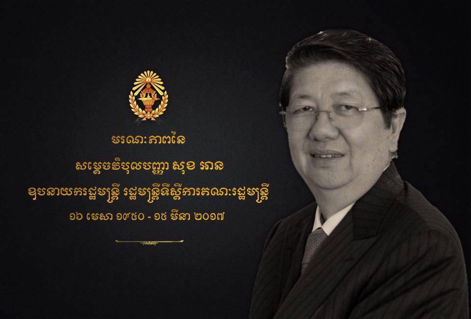 Deputy Prime Minister Sok An dies at 66